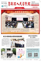 昌乐县人民医院报第144期