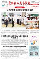 昌乐县人民医院报第145期