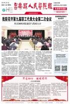 昌乐县人民医院报第148期
