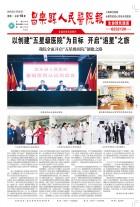 昌乐县人民医院报第150期